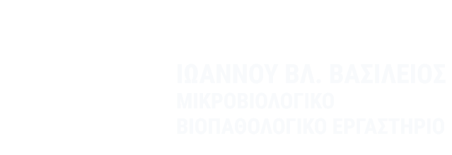 Μικροβιολογικό Εργαστήριο - Ιωάννου Βασίλειος
